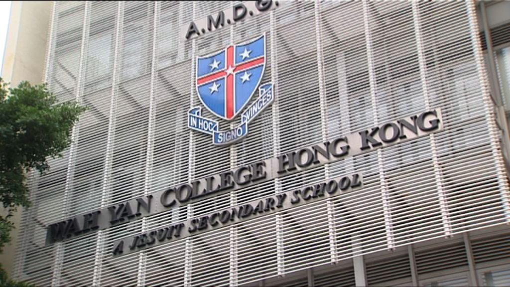 香港華仁研轉直資 家長:不擔心與小學脫龍