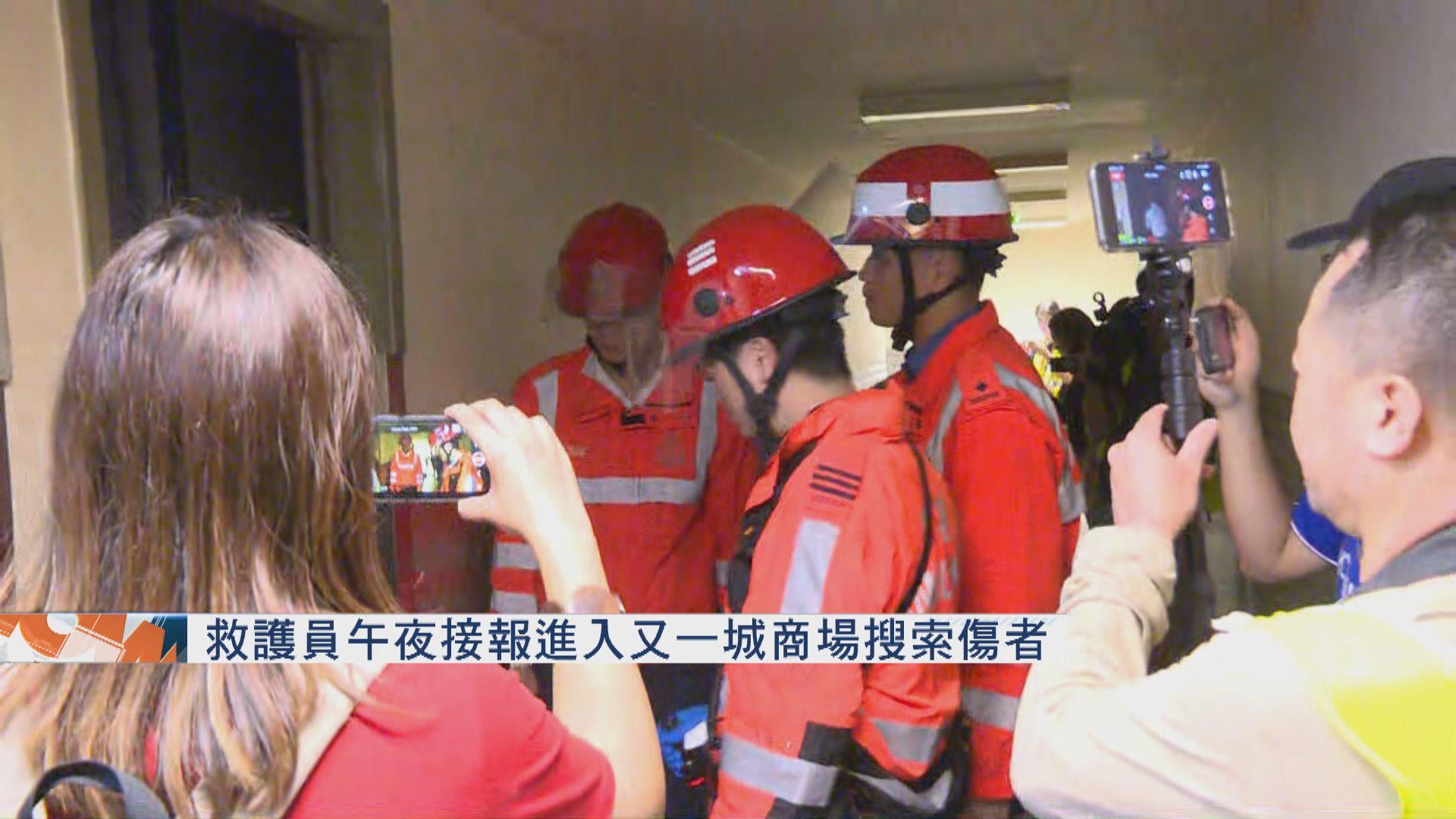 救護員午夜接報進入又一城商場搜索傷者