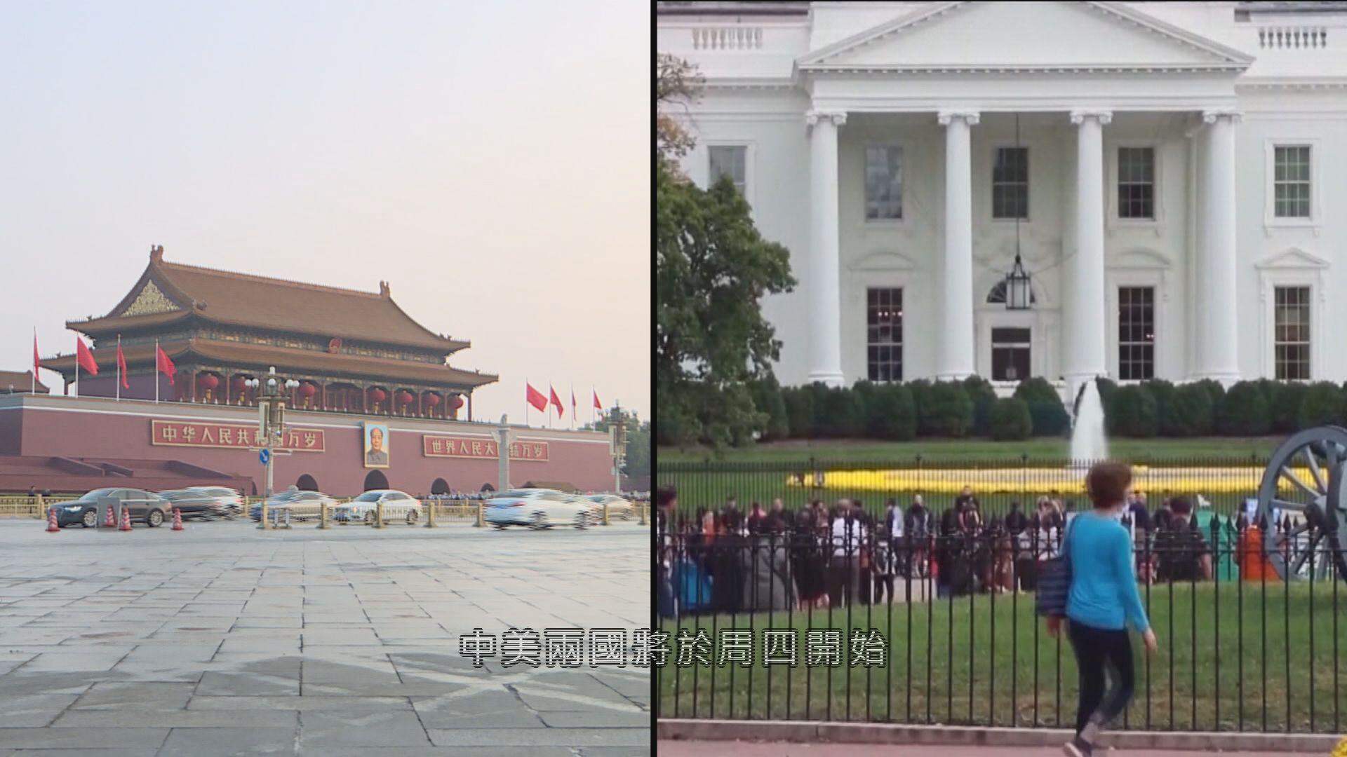 美股本周焦點:中美貿易談判