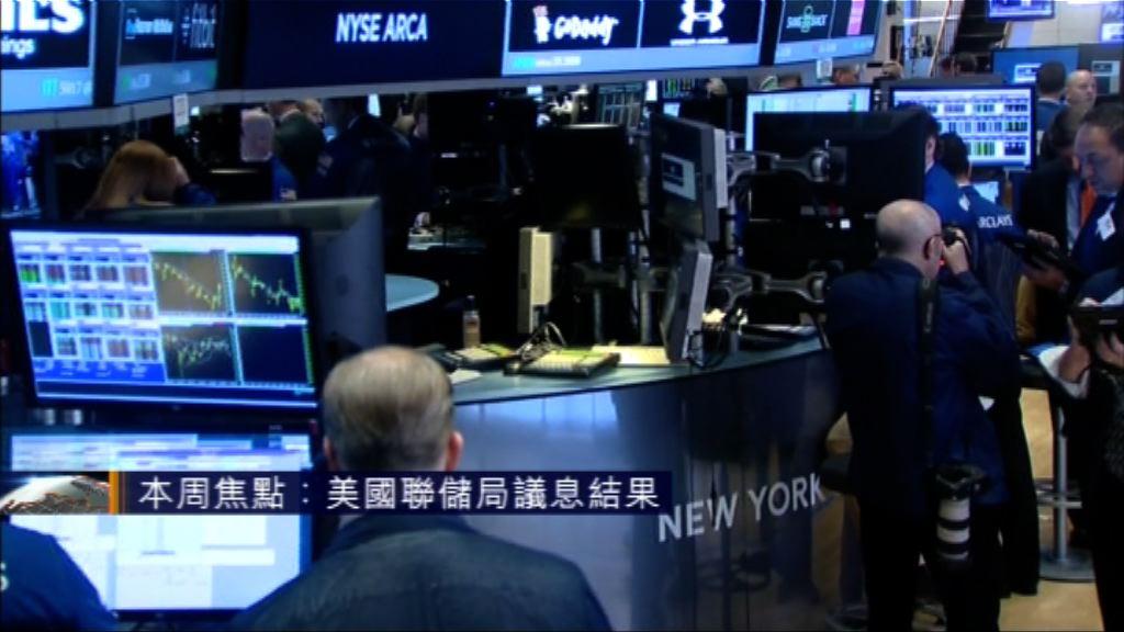 本周焦點:美國聯儲局議息結果