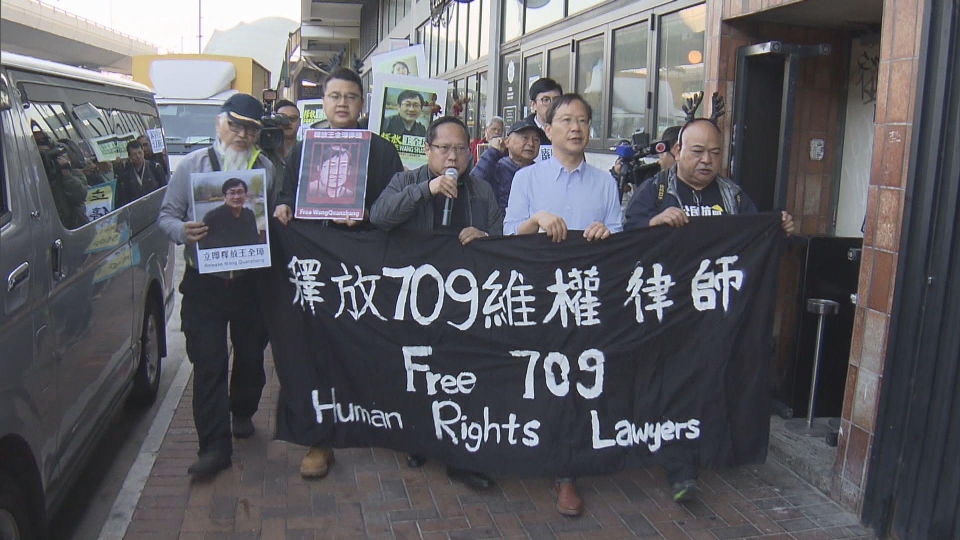 多個團體抗議要求內地當局釋放王全璋