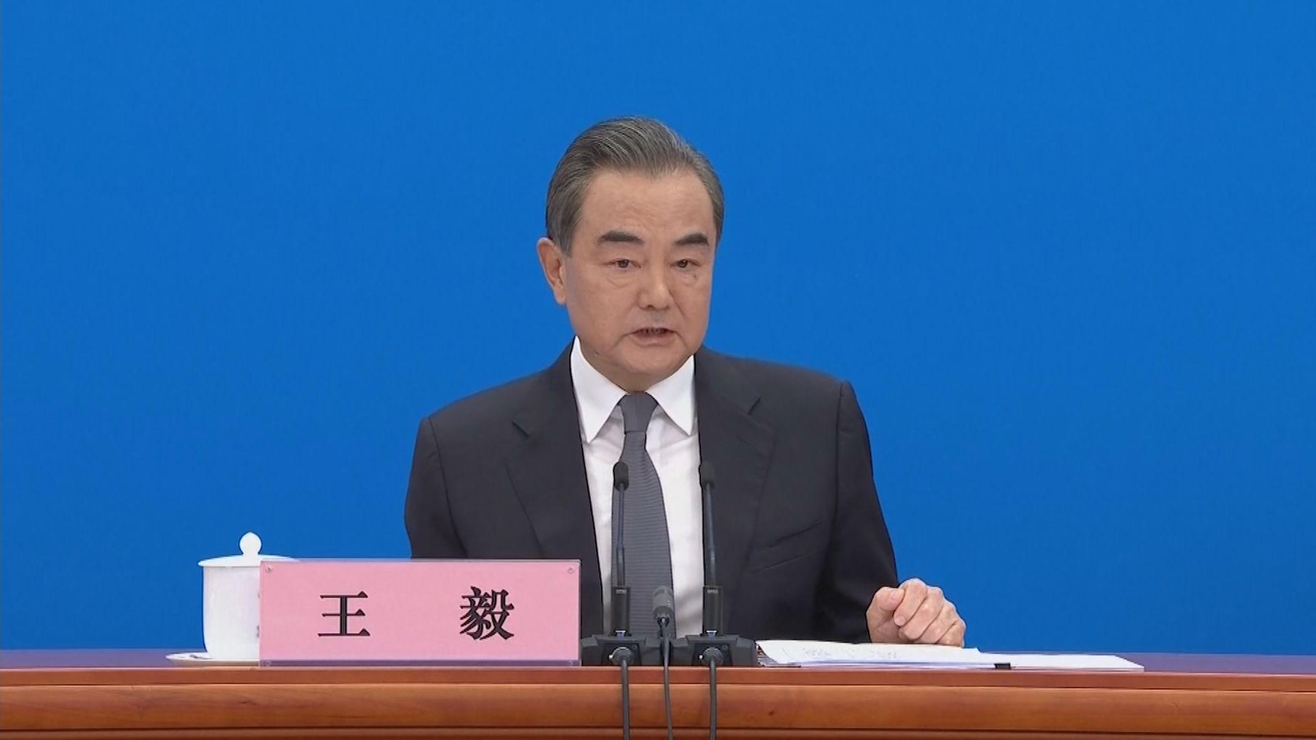 王毅批評美國印太戰略充滿冷戰思維