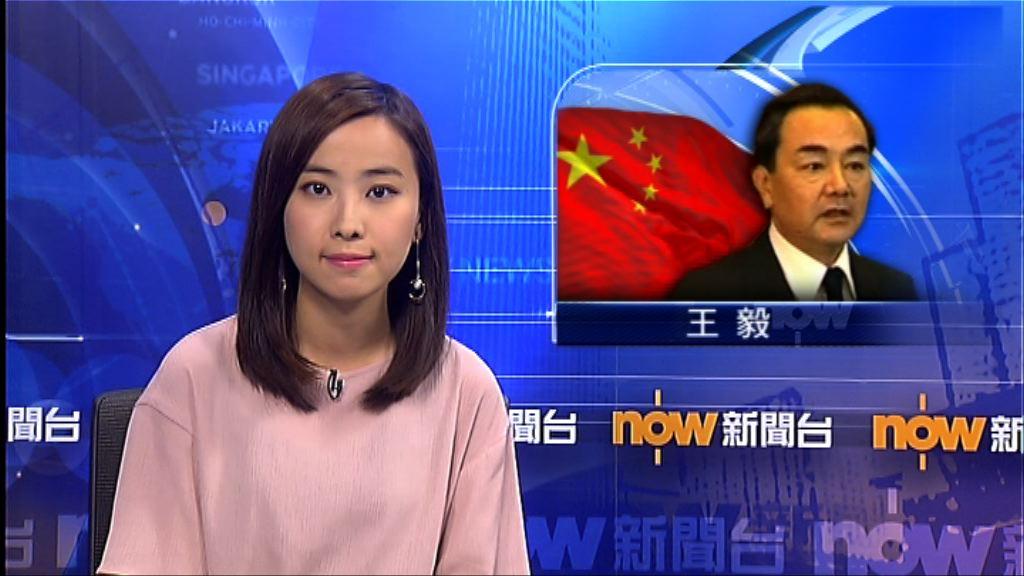 王毅:東亞國家須合作維護多邊主義