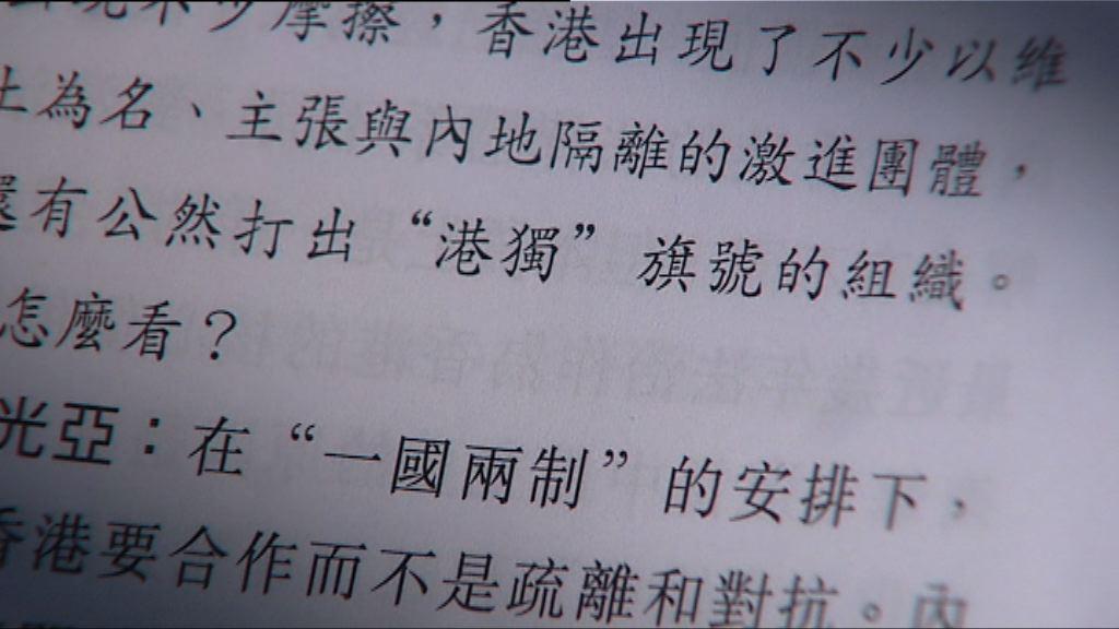 王光亞:有泛民僭越一國兩制