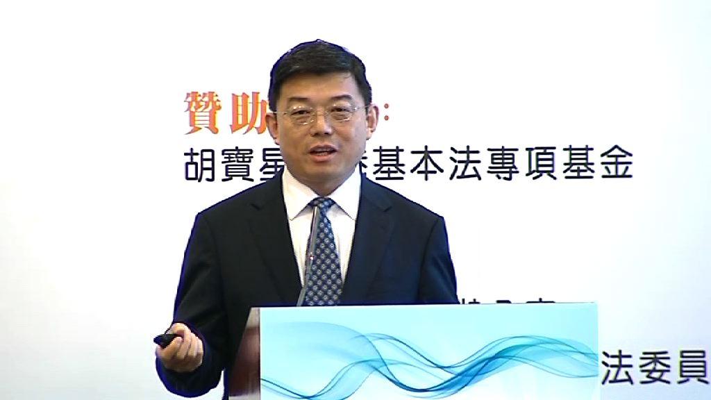 王振民:香港特區絕無可能擁有獨立憲法