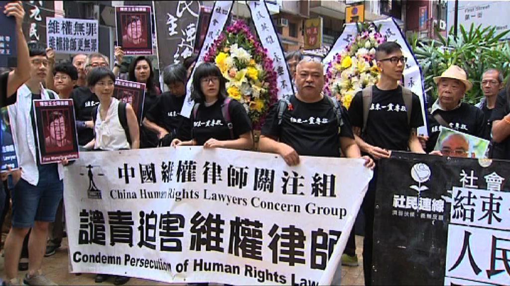 團體示威聲援內地維權律師王全璋