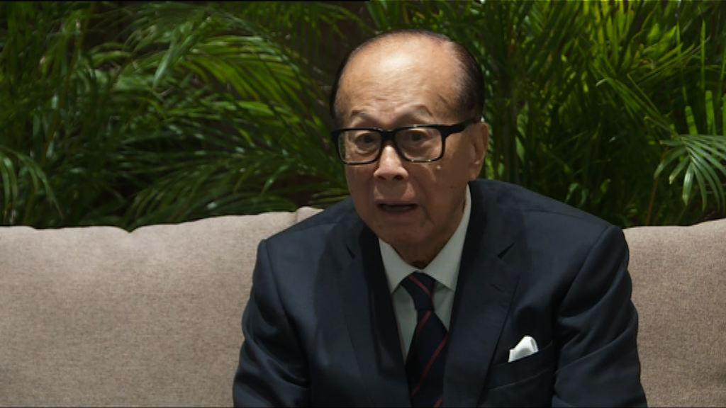 【中美貿戰】李嘉誠:香港都會受影響