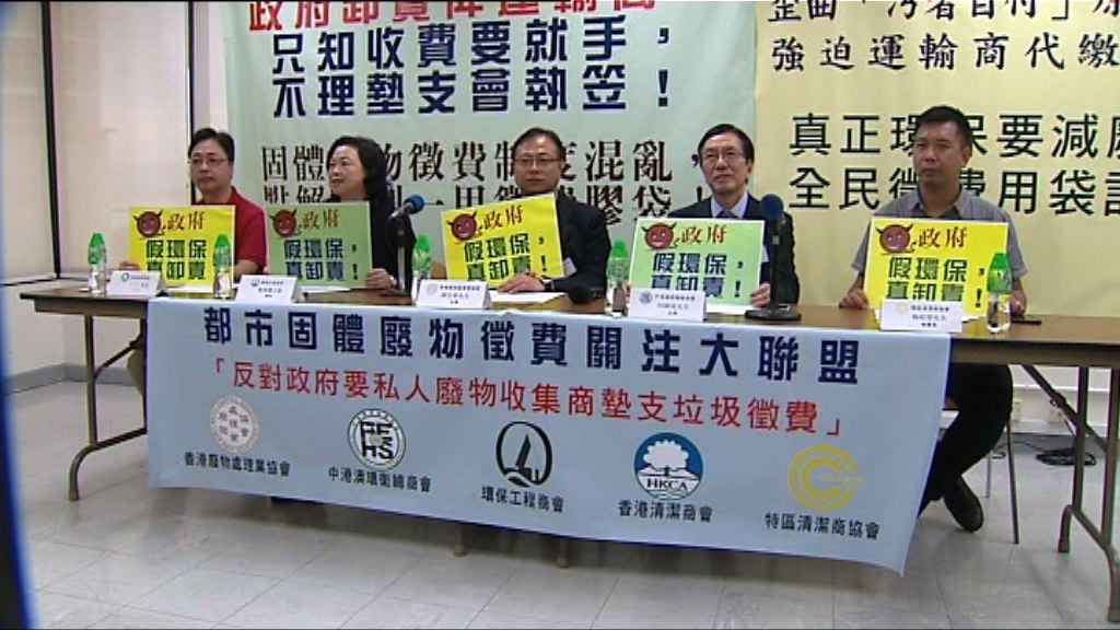 五清潔商會抗議墊支廢物徵費