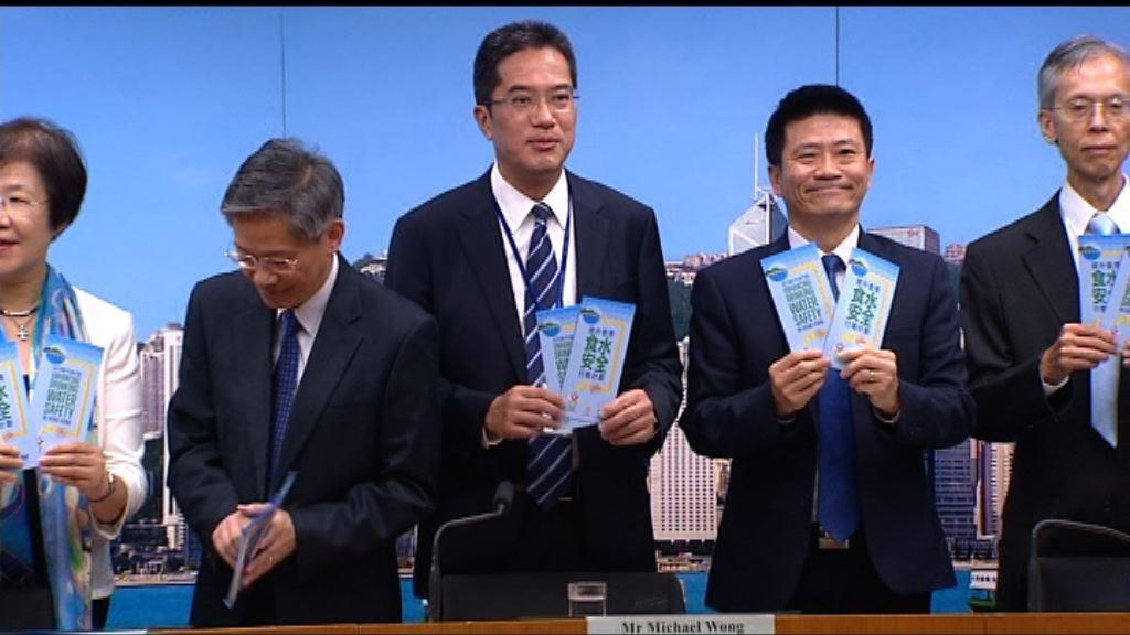 政府公布食水安全行動計劃