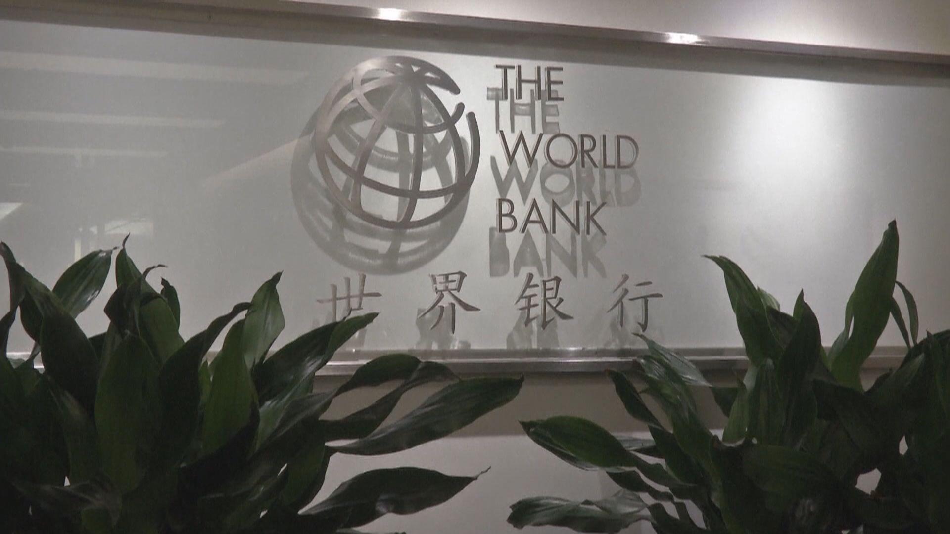 世界銀行制裁兩間中國企業