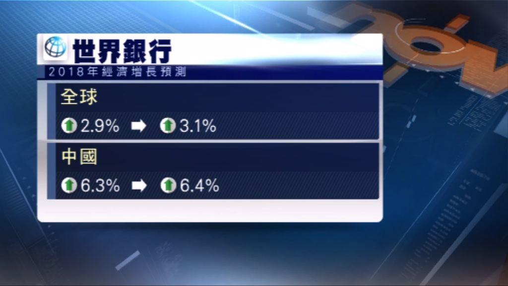 世銀上調今年全球經濟增長至3.1%