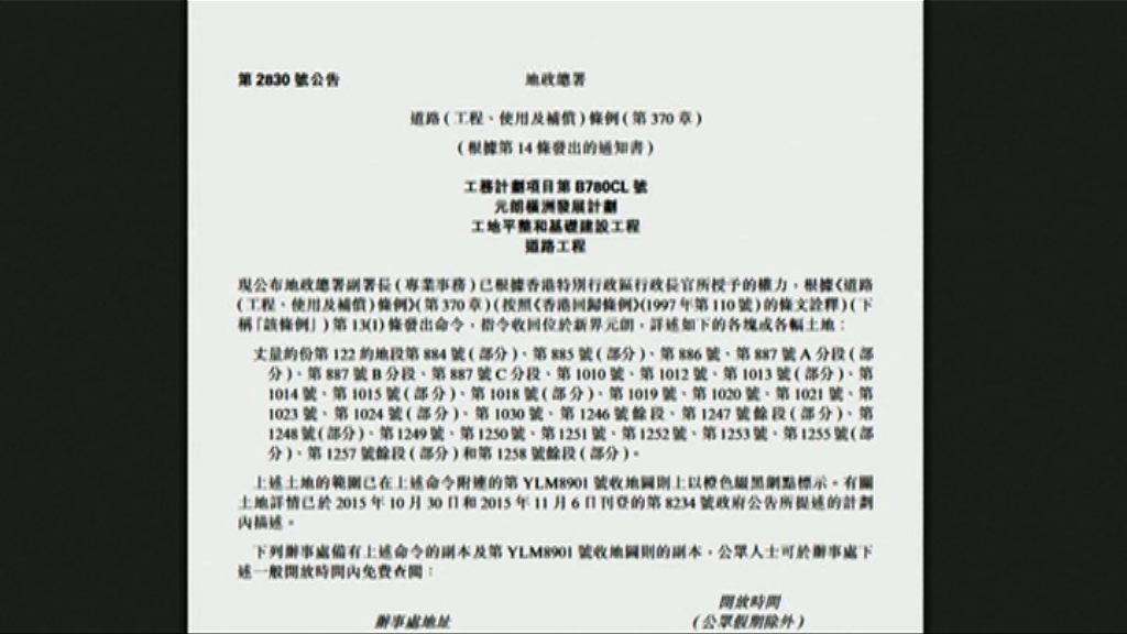 政府刊憲收回橫洲部分土地