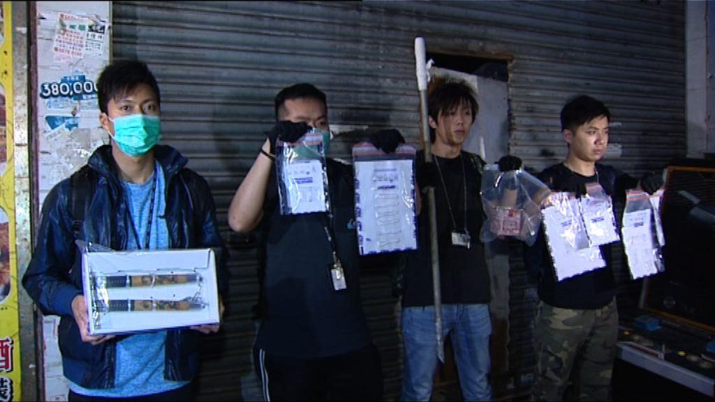 警石硤尾拘11人檢毒品武器