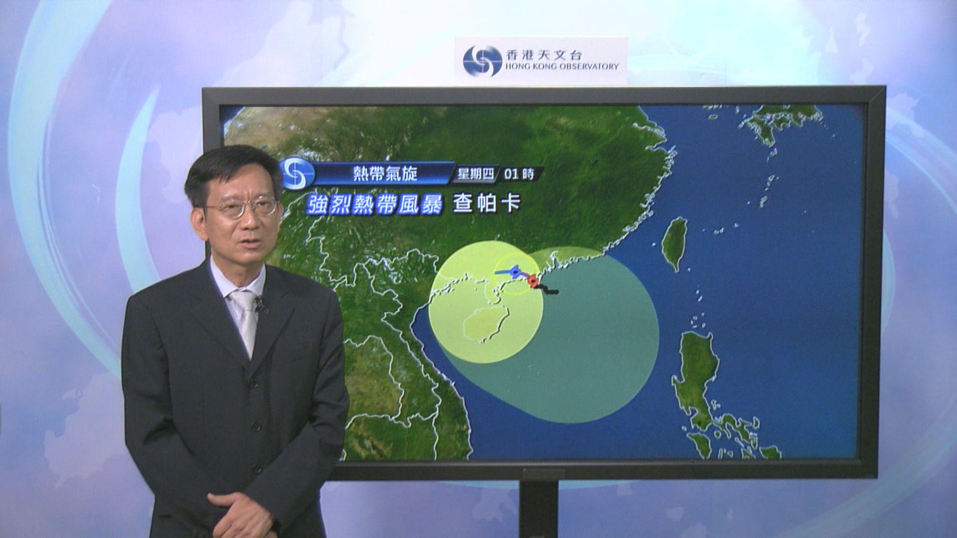 【風暴消息】查帕卡逐漸遠離 未來數小時改發一號信號