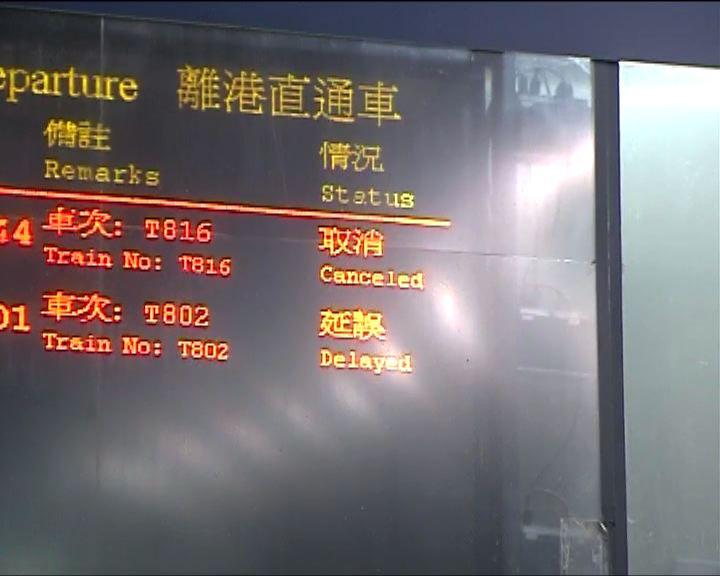 10班直通車受天氣影響停駛