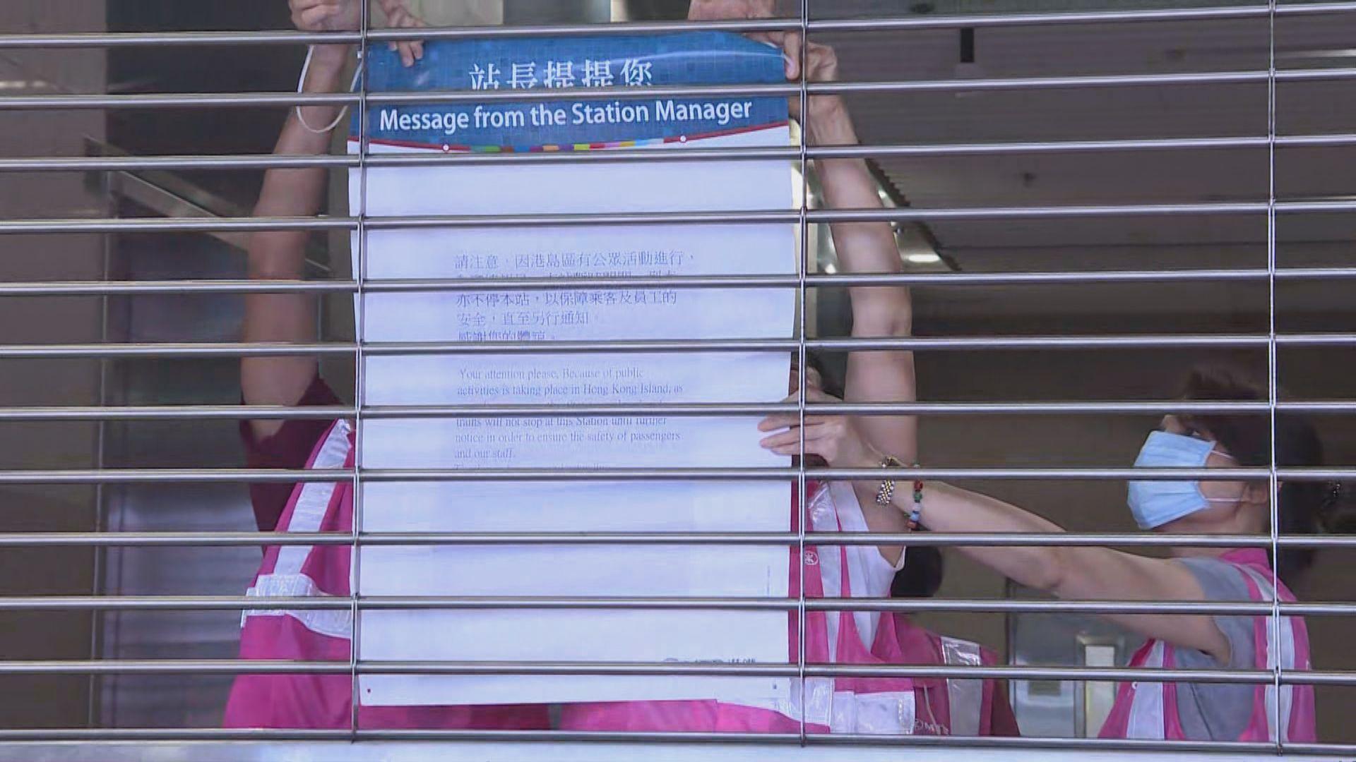 西營盤站關閉 有市民批做法反應過敏