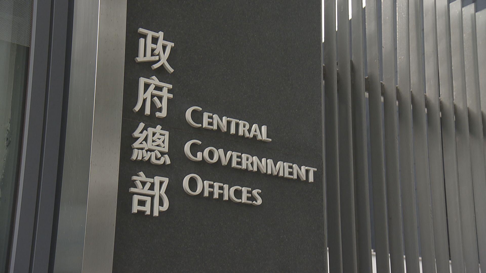 特區政府反駁四國外長聲明斥持雙重標準