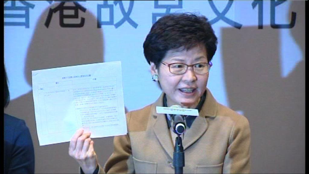 林鄭月娥:親自邀請嚴迅奇 不涉偷步委任