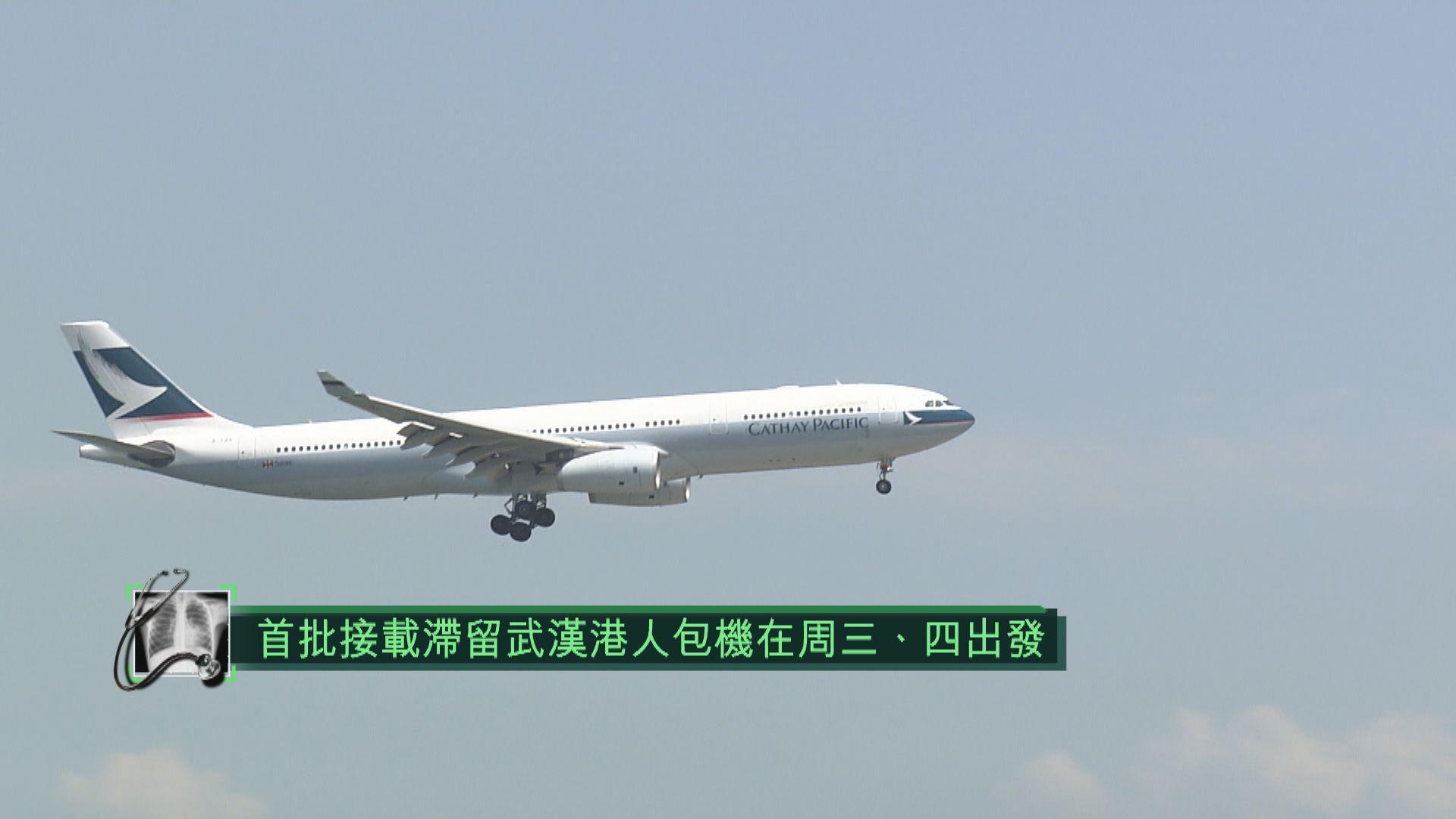 首批接載滯留武漢港人包機在周三、四出發