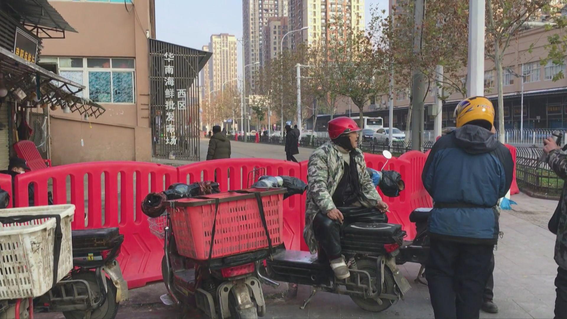 武漢華南海鮮城仍然封閉