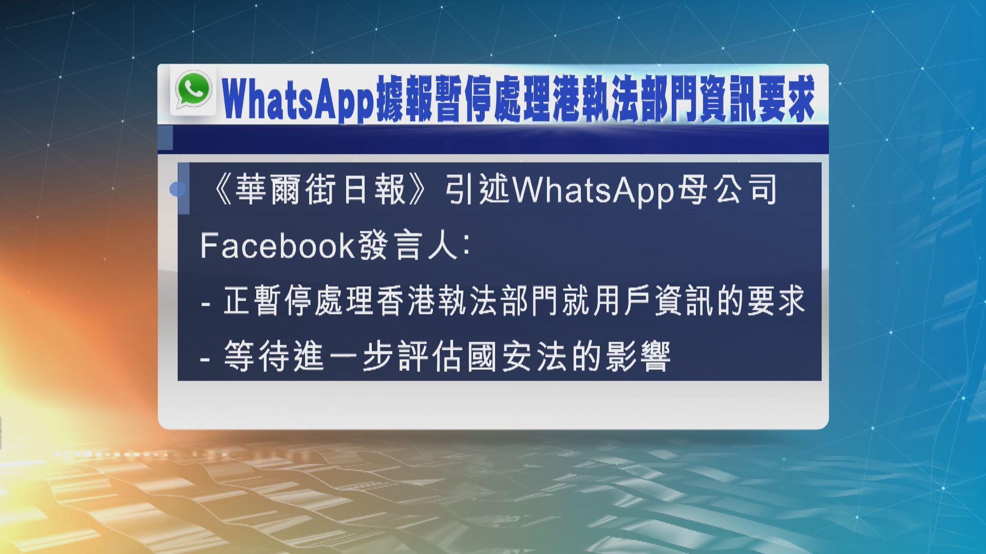 據報WhatsApp暫停處理香港執法部門有關用戶資訊要求