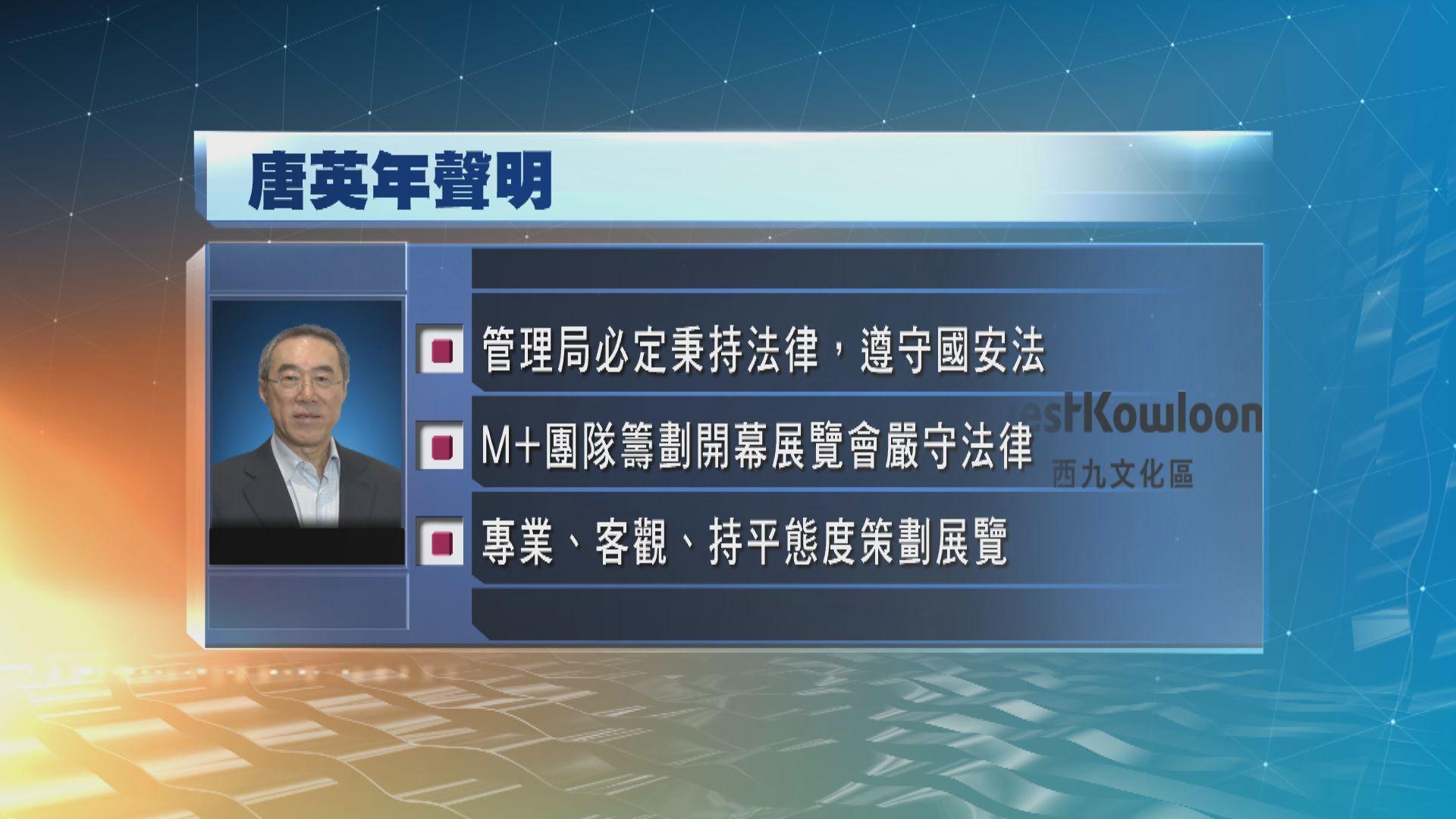 唐英年:西九管理局必定遵守基本法及國安法