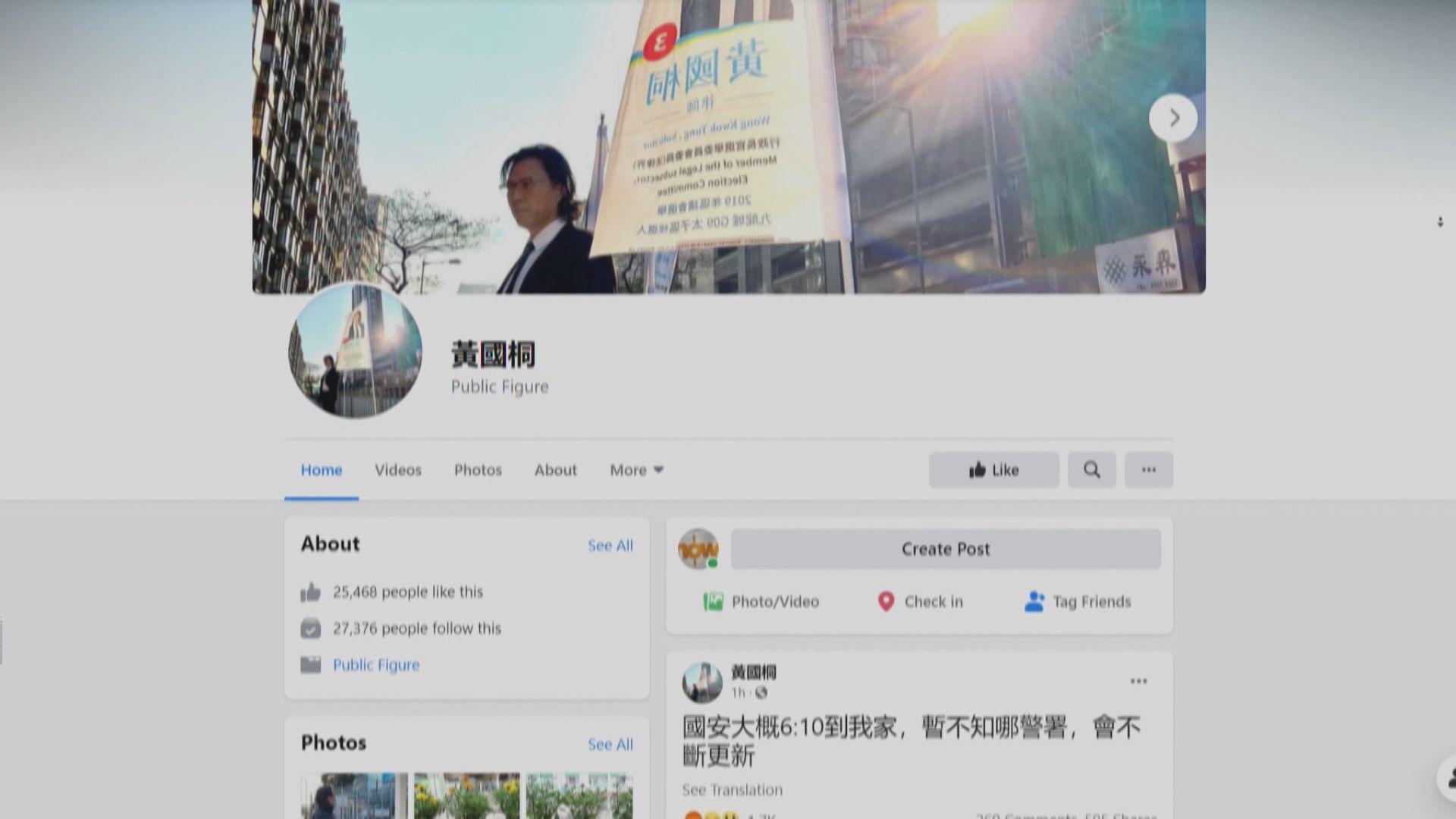 消息:警國安處拘11人涉與12港人案有關 包括區議員黃國桐