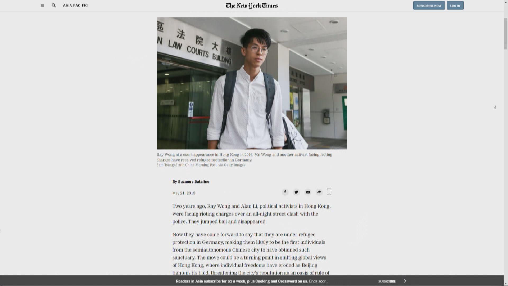 黃台仰和李東昇據報獲德國批出難民庇護申請