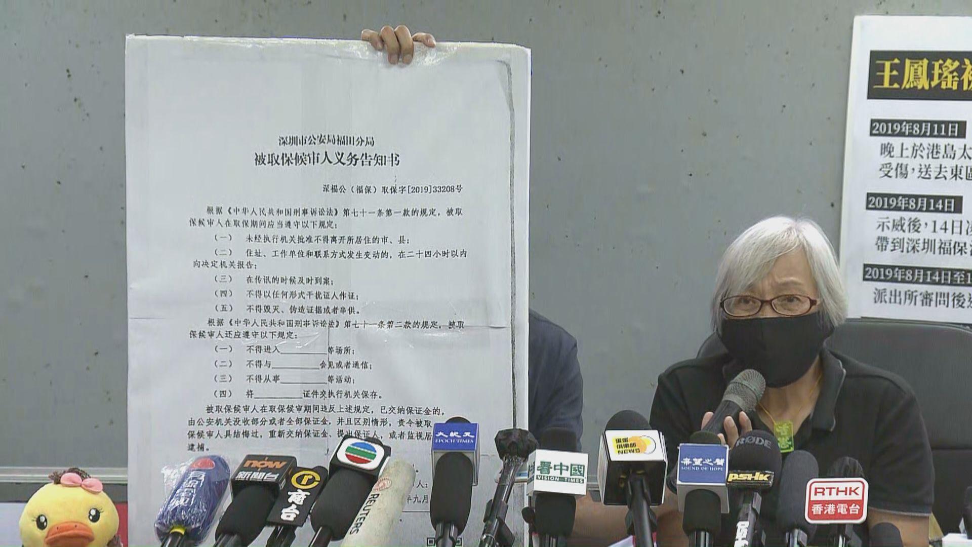 參與反修例示威王婆婆深圳被捕一年返港 曾寫悔過書