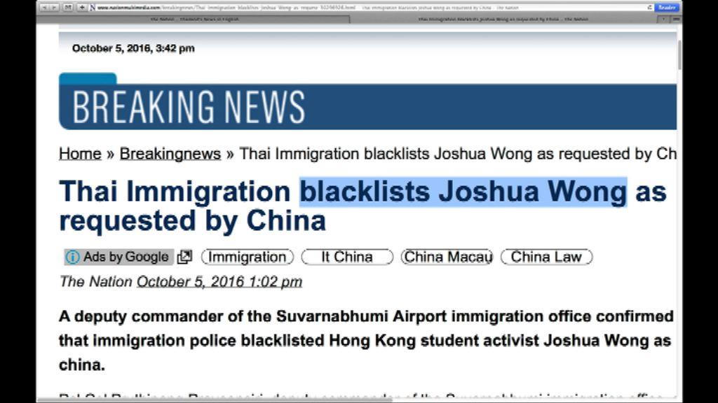 泰傳媒證實應中方要求拒黃之鋒入境