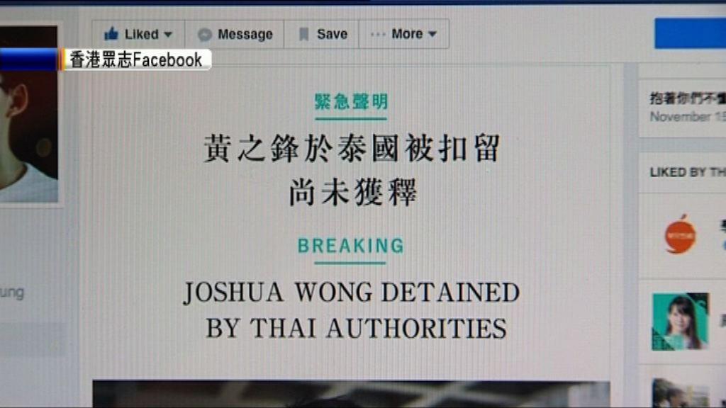 黃之鋒泰國被扣留 據稱當局受中國去信施壓