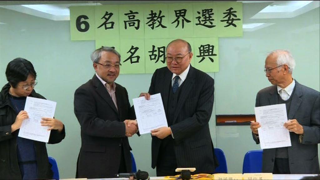 高教界六選委提名胡國興