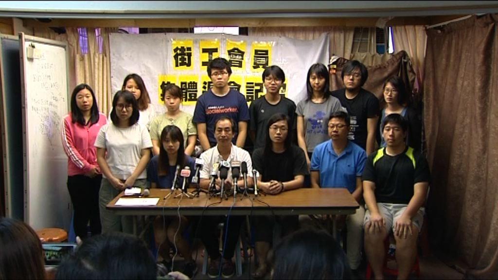 22名街工會員集體退會 梁耀忠表示遺憾