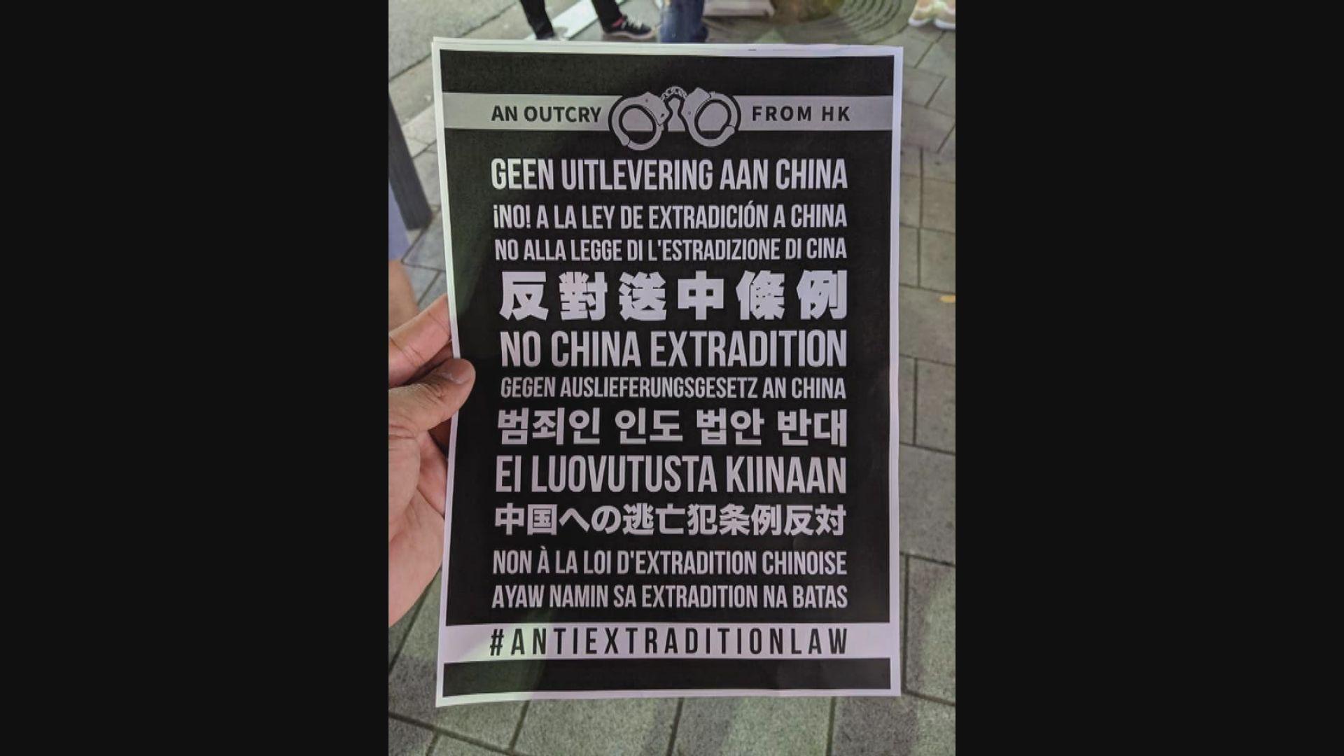全球多地有集會反對港府修訂逃犯條例