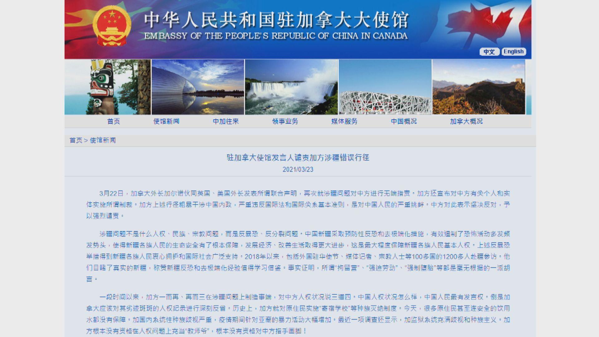 中方反制歐盟 制裁多名歐洲議員和學者