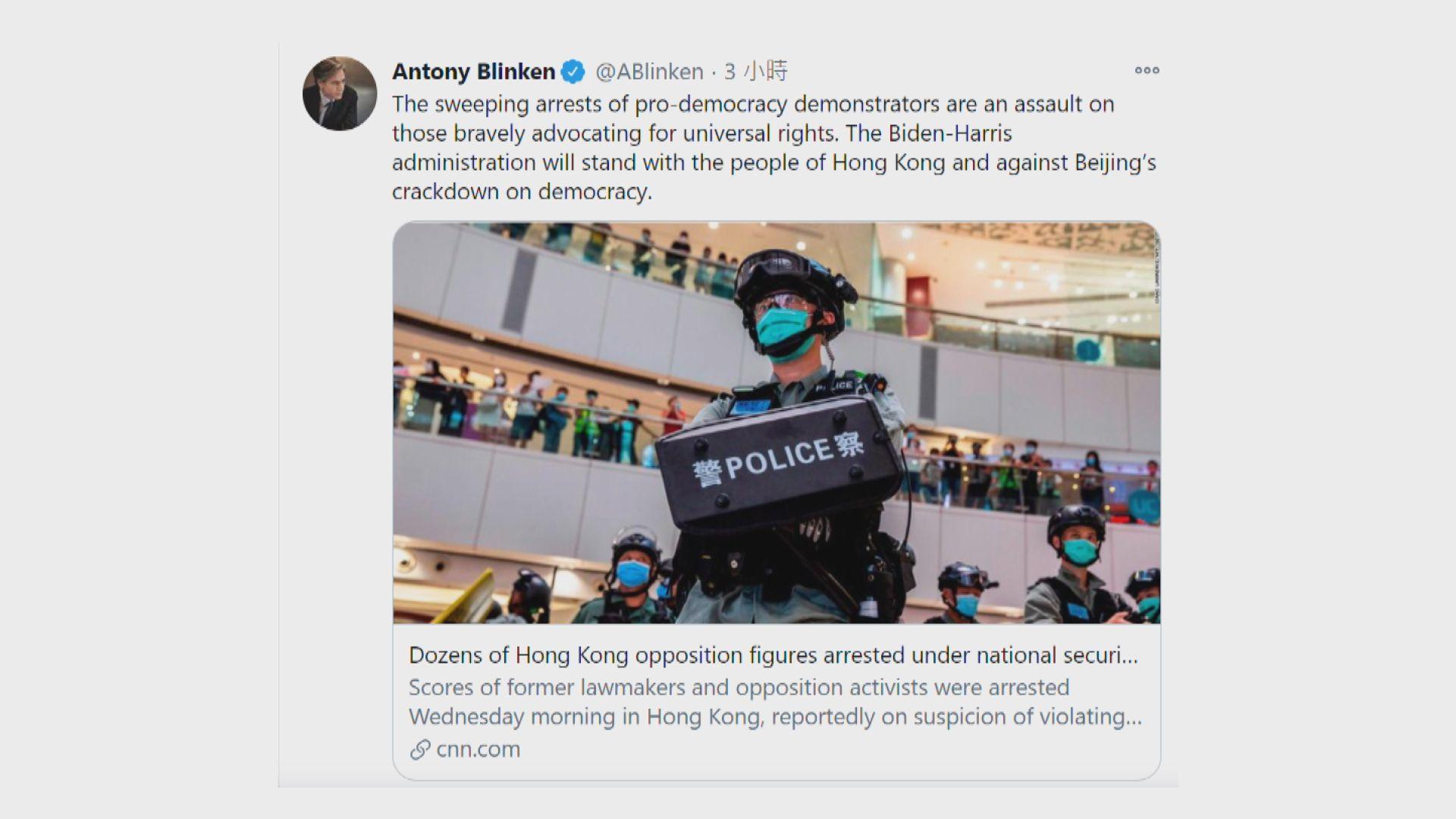 布林肯:拜登政府將與港人對抗北京打壓