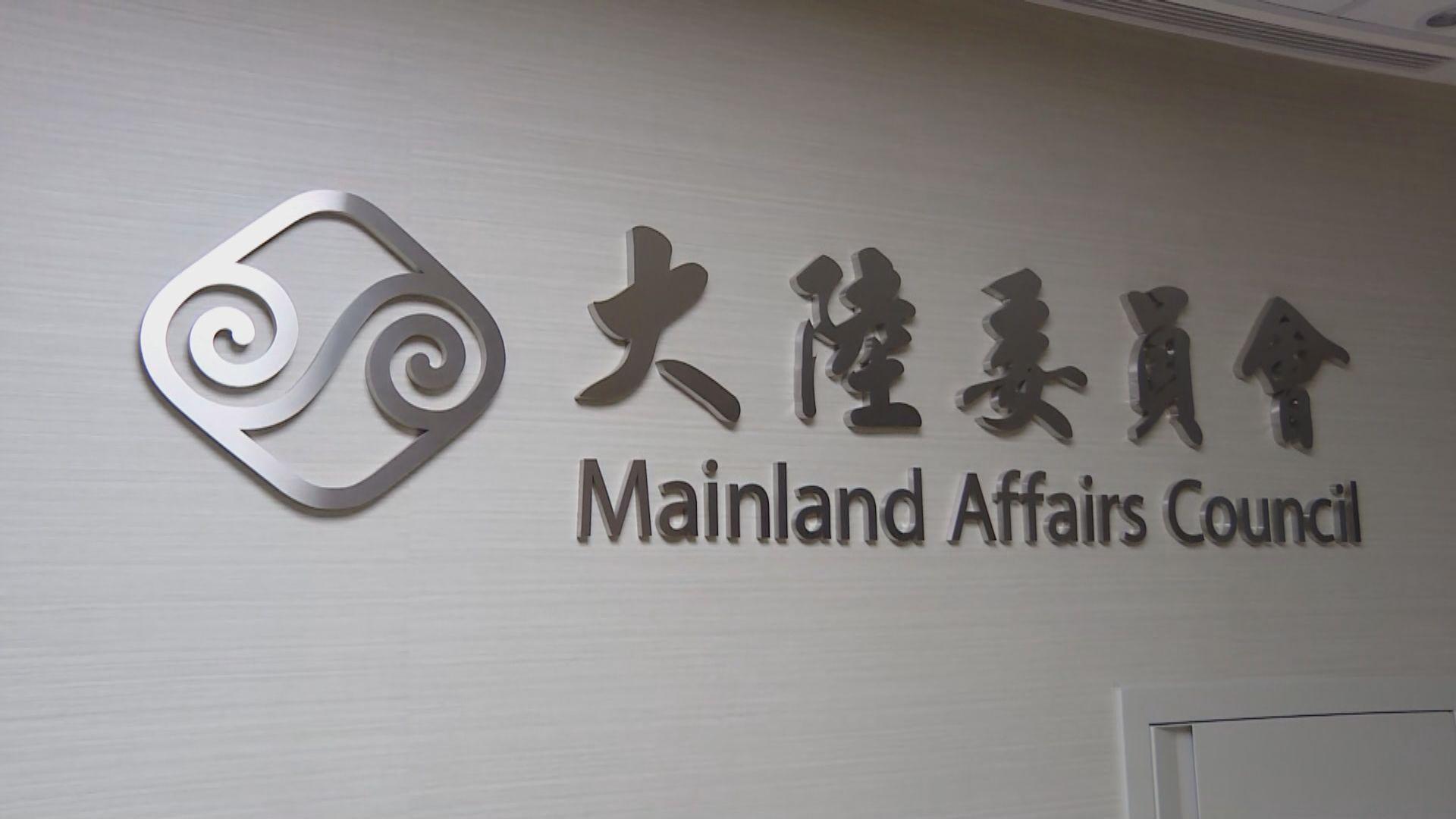 陸委會:港區國安法將香港變成「東方煉獄」