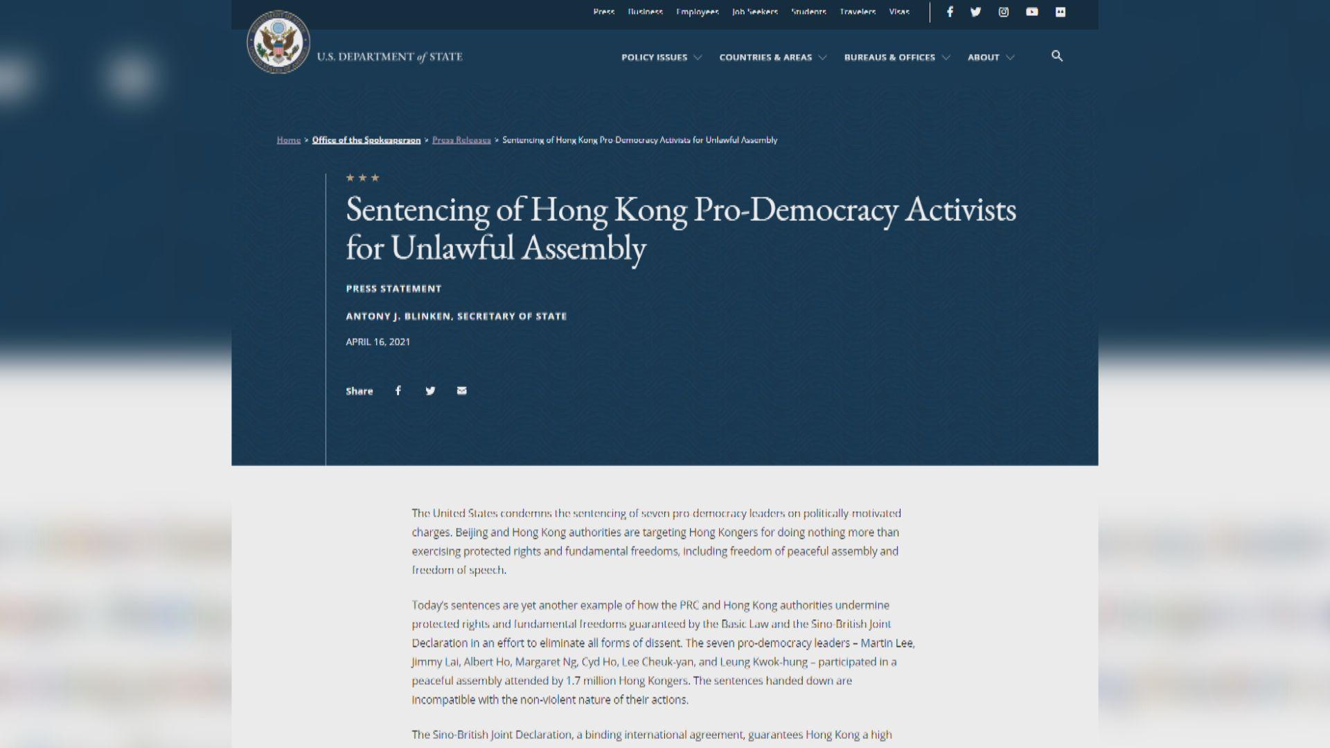 美國譴責香港818及831集會案判決