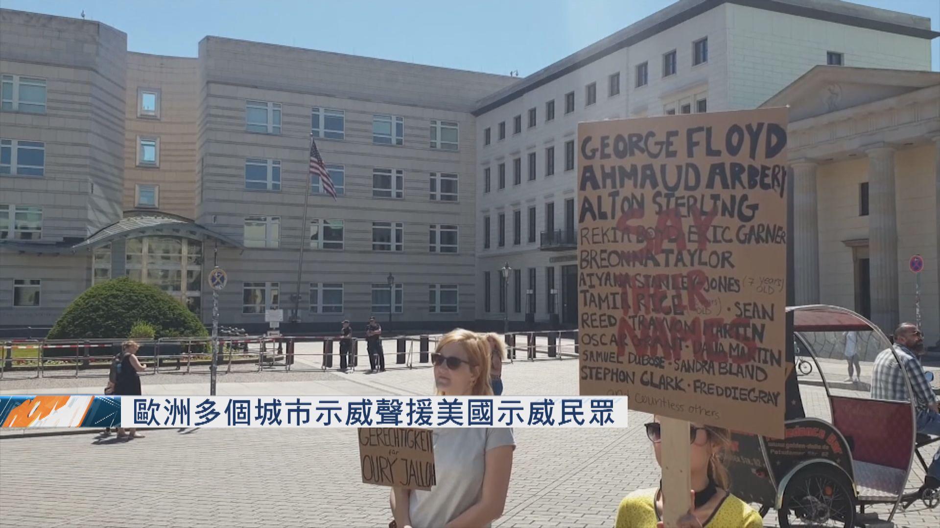 全球多個城市示威聲援美國示威民眾