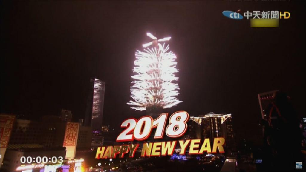 全球各地舉行倒數活動迎新年