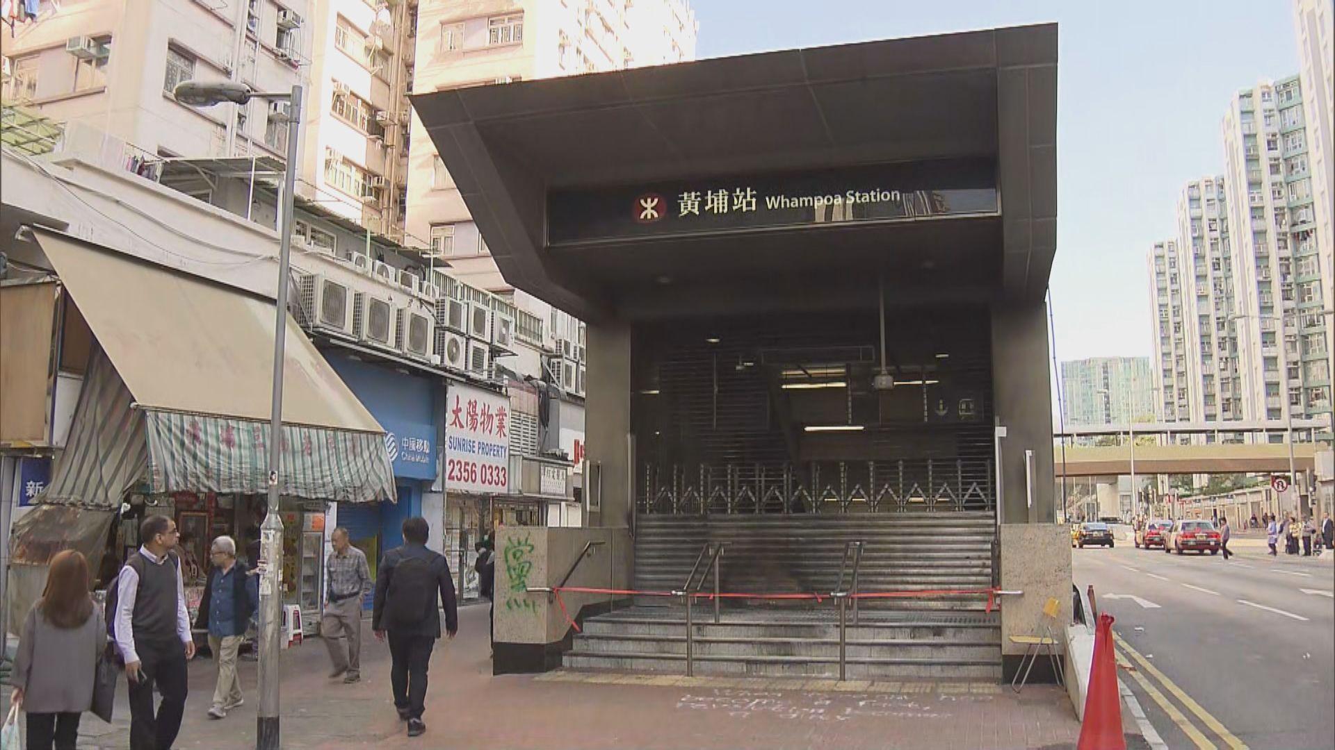 黃埔站重開 部分出入口關閉