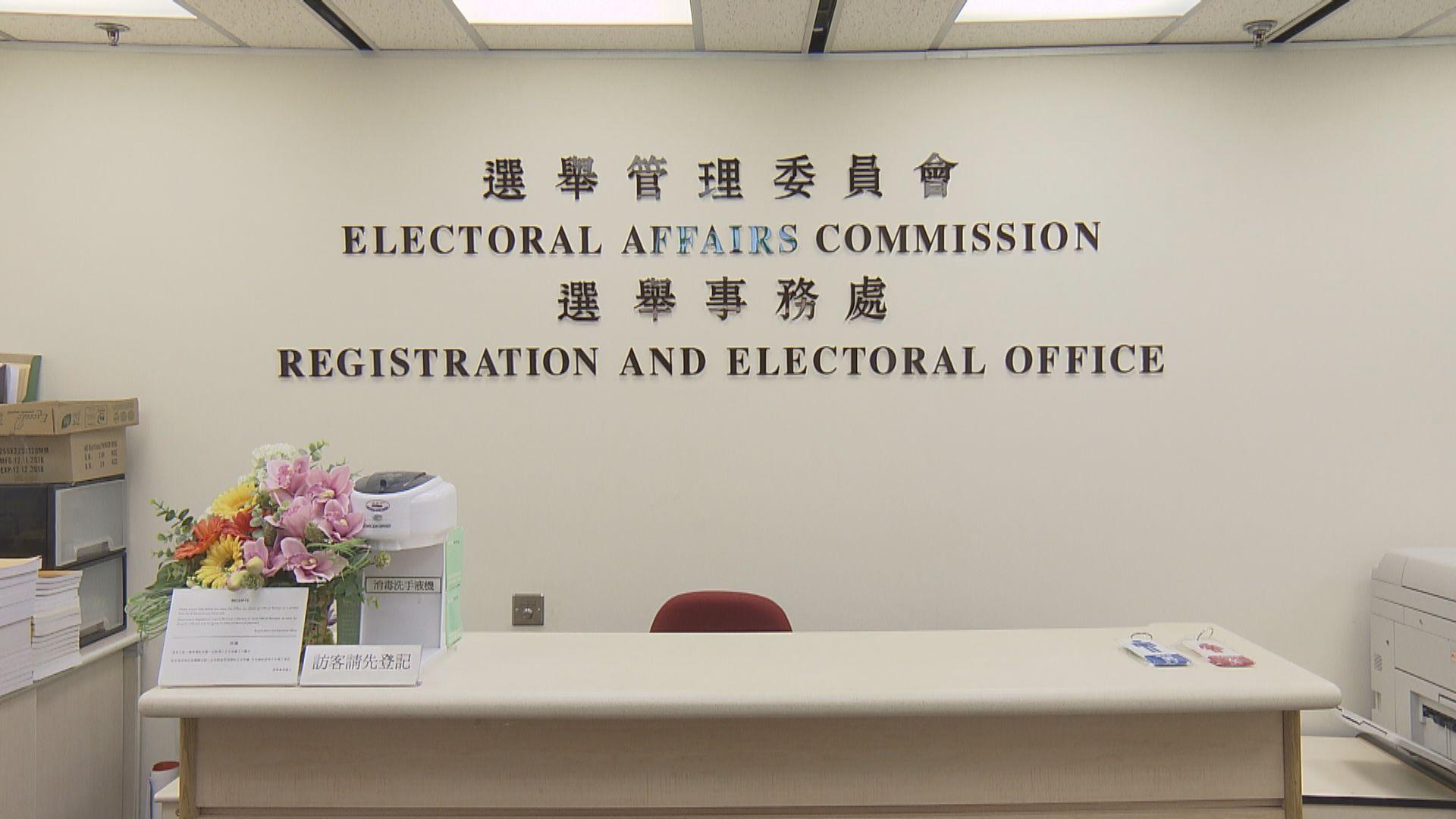 選管會指會確保選舉公平公正進行