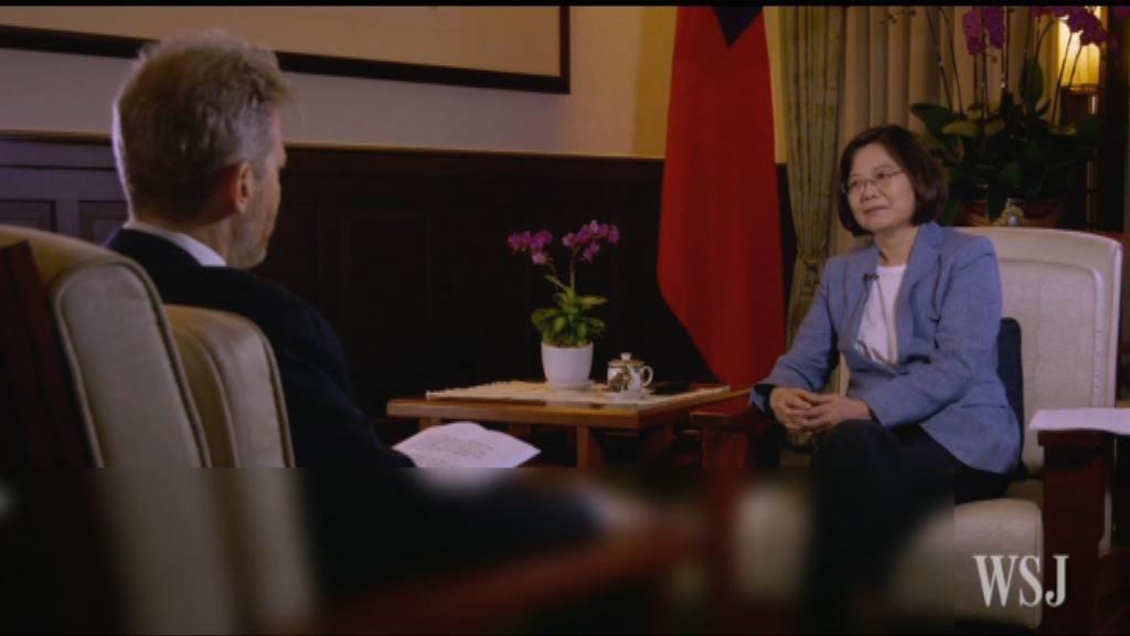 蔡英文:北京處理兩岸關係漸走回頭路
