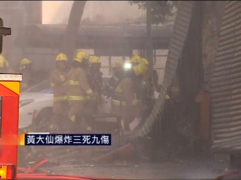 黃大仙車房爆炸 居民感震動
