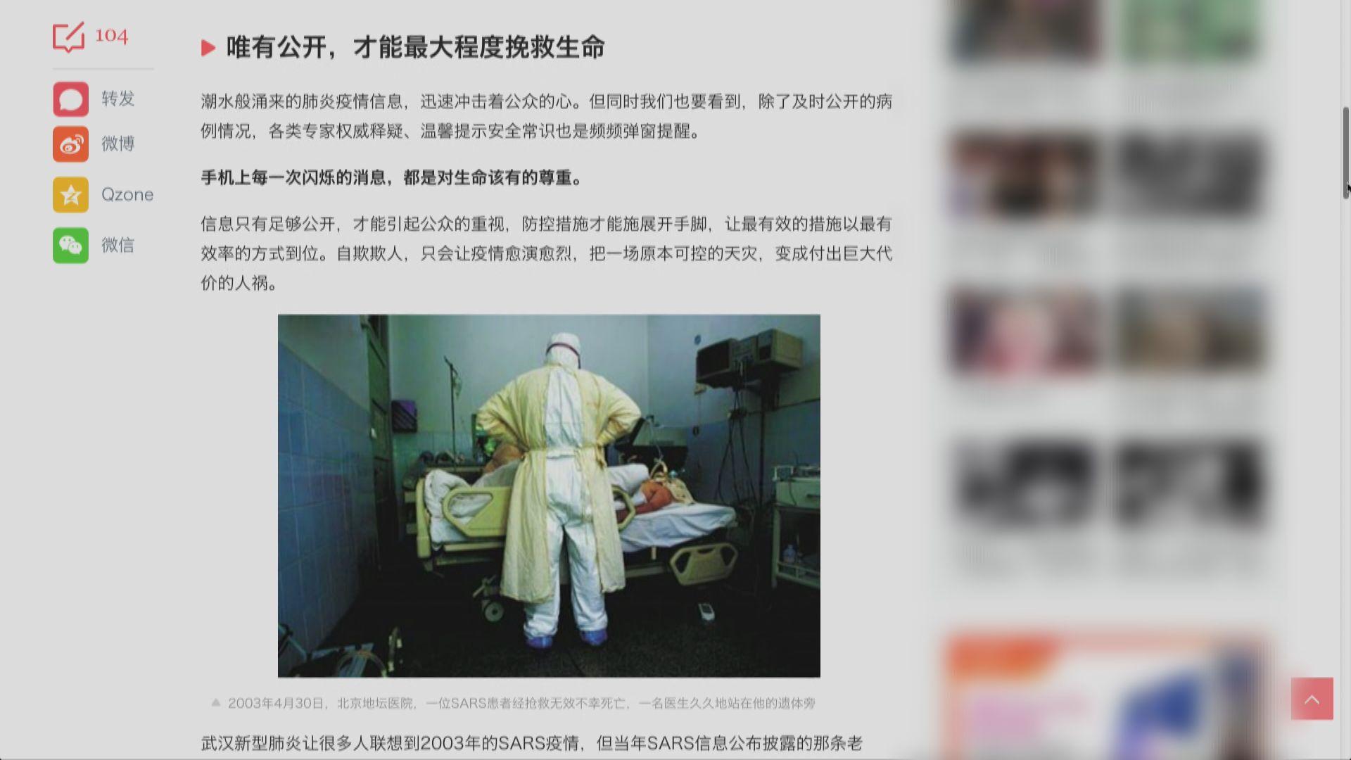 中央政法委:肺炎疫情刻意遲報瞞報是千古罪人