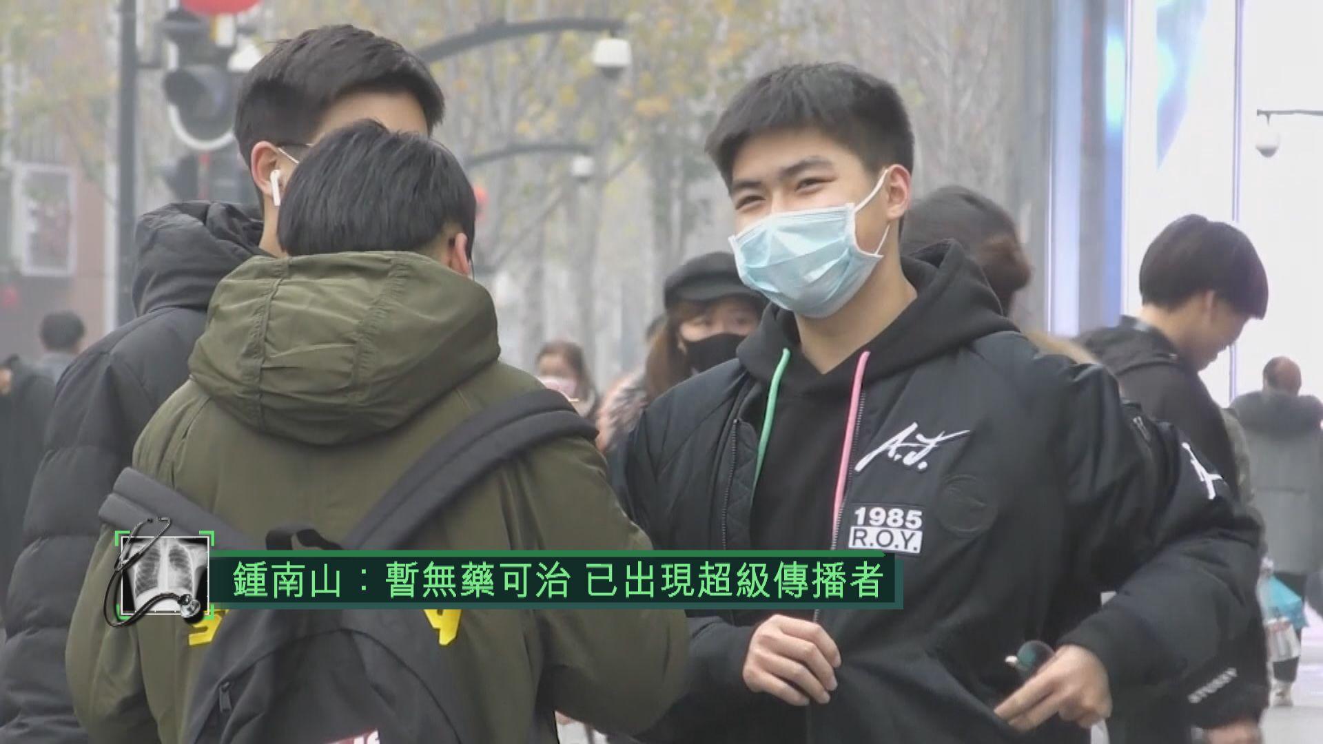 鍾南山:武漢感染多名醫護患者 可被認定為超級傳播者