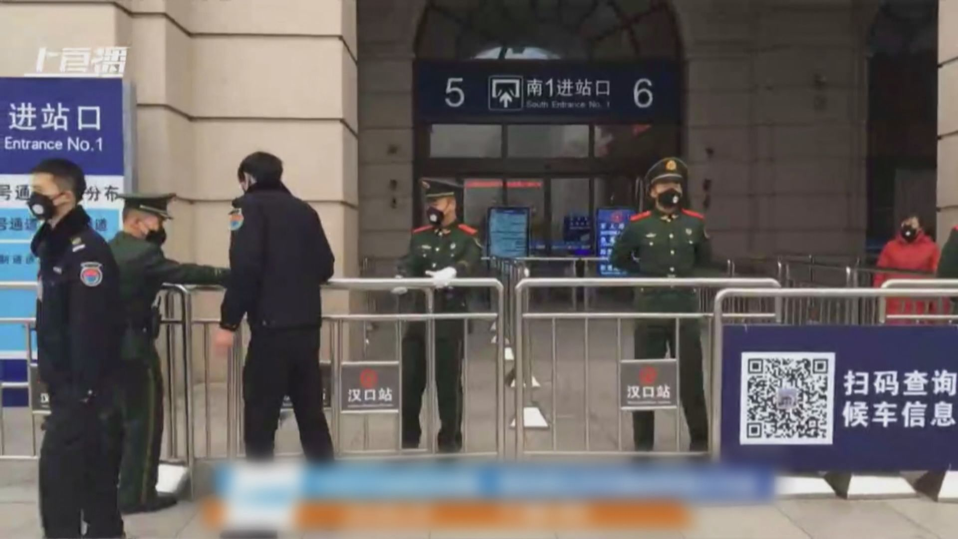 武漢公告無交代獲准離開人員是否包括一般市民或港人
