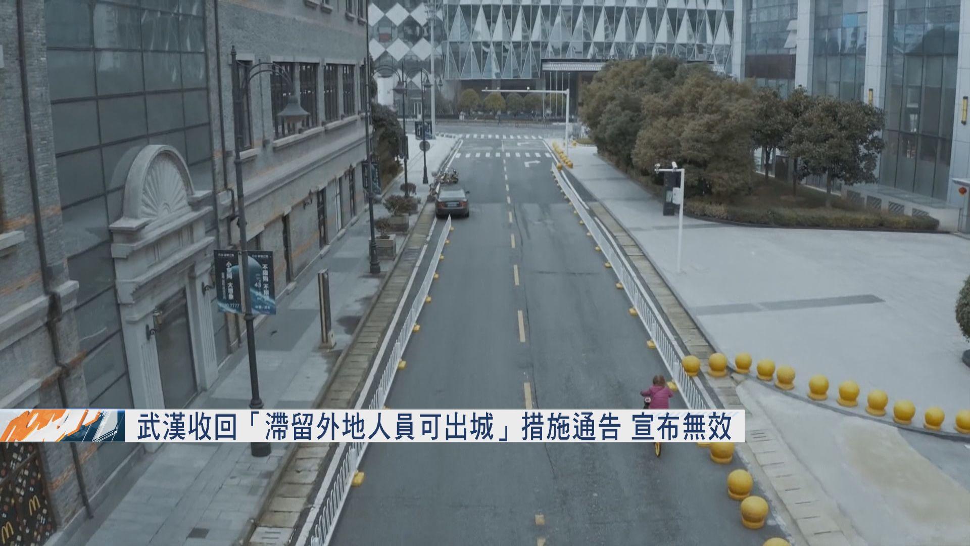 武漢收回「滯留外地人員可出城」措施通告 宣布無效