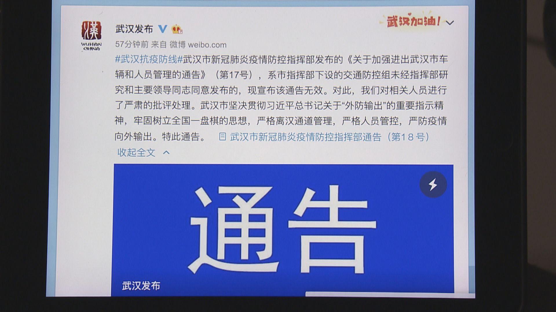 武漢:滯留外地人員可出城通告未經研究和領導同意發布