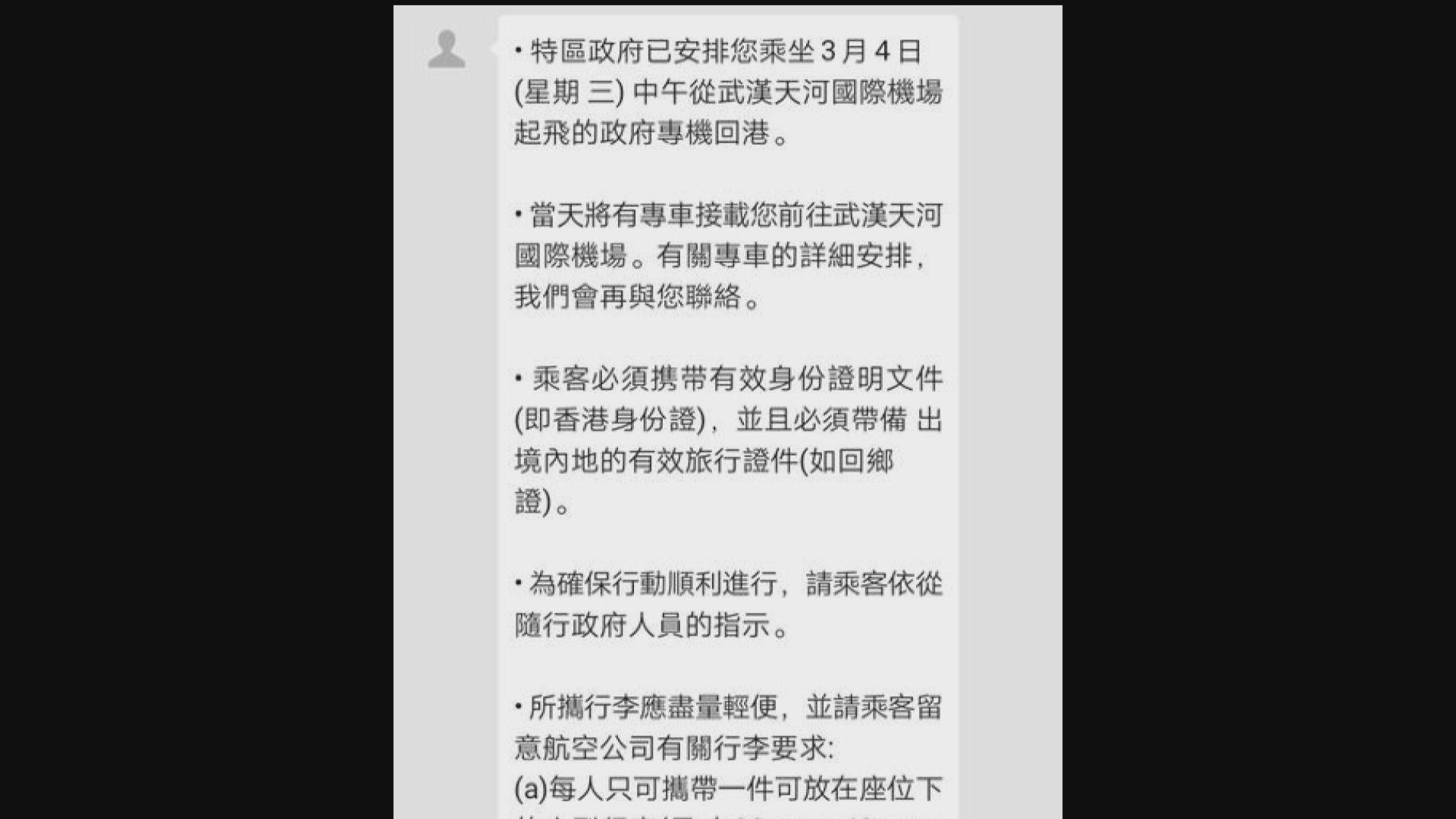 武漢港人陸續收到訊息可乘包機回港